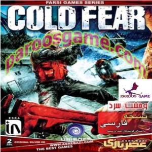 بازی Cold Fear