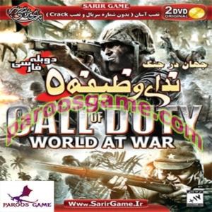 بازی CALL of DUTY World at War