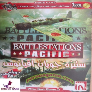 Battle Stations Pacific
