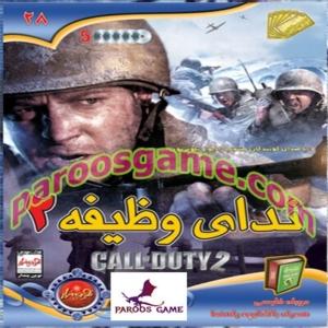 بازی CALL of DUTY 2