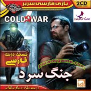بازی Cold War