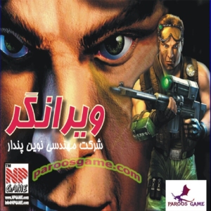 بازی Command & Conquer Renegade - ویرانگر