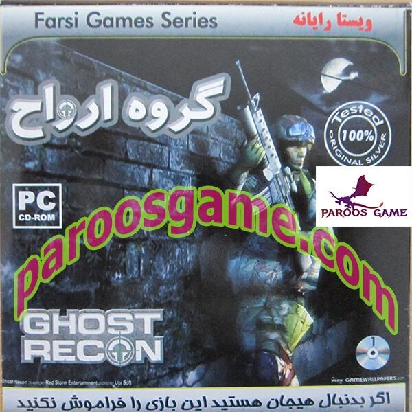 بازی Ghost Recon 1