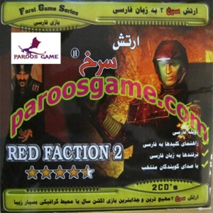 بازی red faction ii