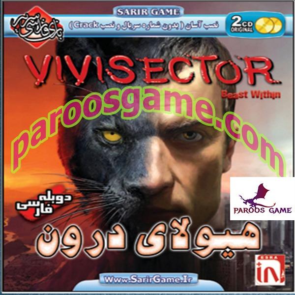 بازی Vivisector