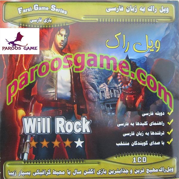 بازی Will Rock