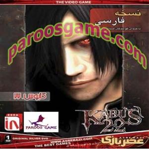 بازی Kabus 22