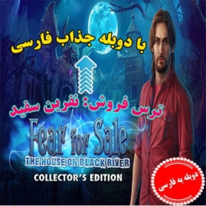 Fear For Sale The Curse of Whitefal