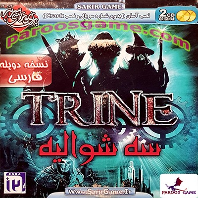 Trine 1