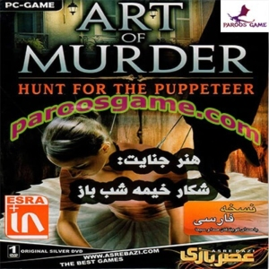 Art of Murder Hunt for the Puppetee