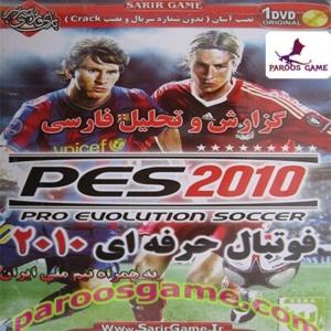 pes 2010