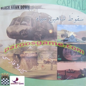Delta Force 5 Black Hawk Down