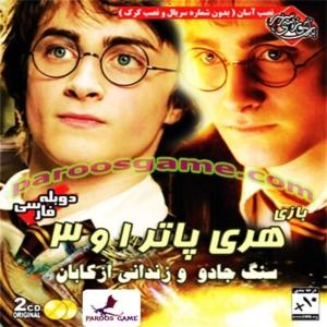 Harry Potter 1 & 3