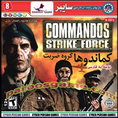 Commandos 5 Strike Force