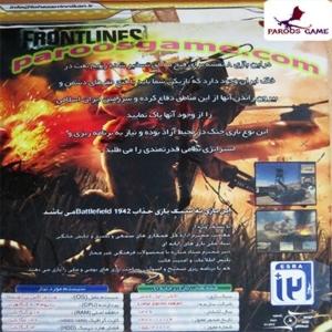 بتلفیلد ایرانی Front Lines