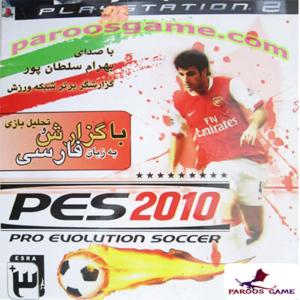 PES 2010 برای پلی استیشن 2