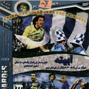 بازی فوتبال آبیته با لیگ برتر 88-87