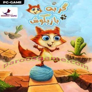 بازی گربه بازیگوش