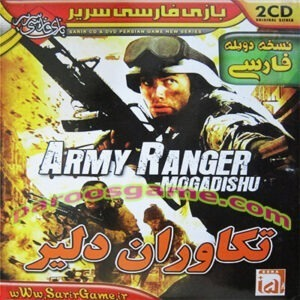 Army Ranger Mogadishu