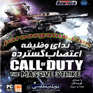 Call of Duty The Massive Strike
